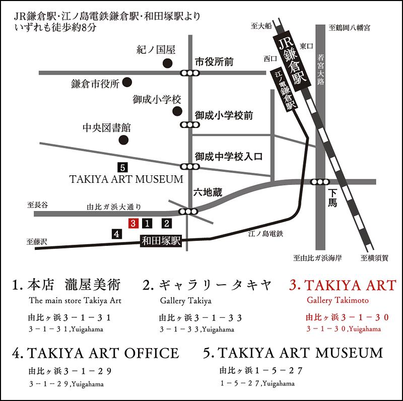 瀧屋美術 タキヤアートミュージアム アクセスマップ
