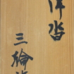 三輪龍作 (十二代三輪休雪) 『西洋沓』
